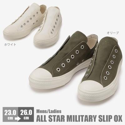 コンバース メンズ レディース カーキ オリーブ ホワイト CONVERSE オールスター ミリタリー スリップ ALL STAR MILITARY SLIP OX