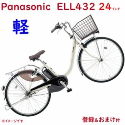 パナソニック ビビ・L・24 BE-ELL432S ウォームシルバー 24インチ 12A 2020年モデル 電動アシスト自転車