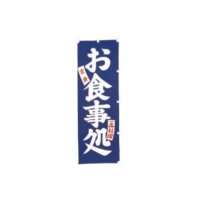 (業務用・のぼり)のぼり お食事処(入数:5)