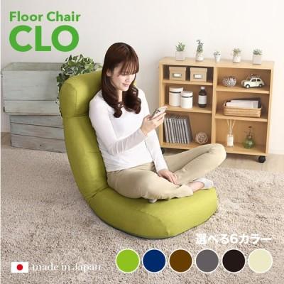 CLO Floor Chair 座椅子 フロアチェア  日本製 国産  グリーン グレー ネイビー ブラウン ブラック ベージュ