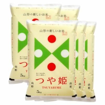 つや姫 特別栽培米 25kg 送料無料 山形県 置賜 令和元年産 (米/白米/特a/特a米 5kg×5)