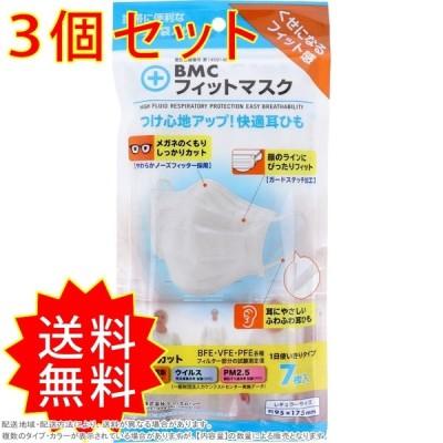 3個セット BMC フィットマスク 使い捨てサージカル レギュラーサイズ 7枚入 ビー・エム・シー まとめ買い 通常送料無料