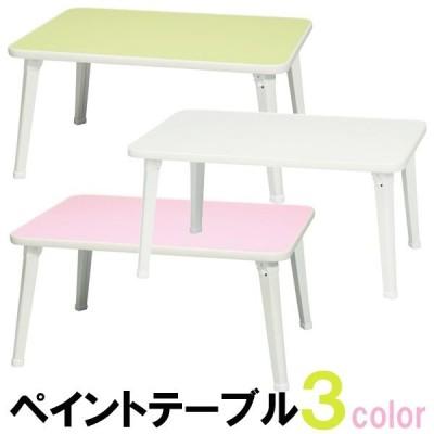 テーブル お絵描きできる ペイントテーブル 折りたたみテーブル