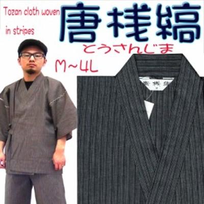 甚平 メンズ 131-1300 送料無料 紳士 おしゃれ 変わり織 唐桟縞 じんべい 大きい 夏 どてら 綿  M L LL 3L 4L