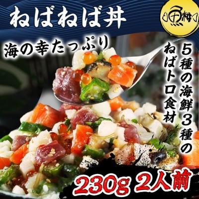 海鮮ねばねばぶっかけ爆弾 230g 海鮮丼 北海道産 冷凍 お取り寄せグルメ ご飯のお供 母の日ギフト 2021