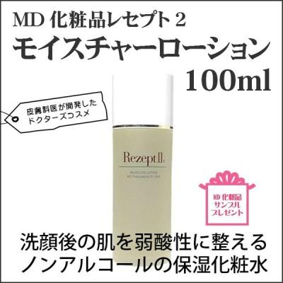 在庫限り サンプル付 化粧水 レセプト2 モイスチャーローション 100ml ドクターズコスメ MD化粧品