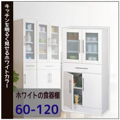 収納 食器棚 カップボード『ホワイトカラー☆食器棚 60-120』