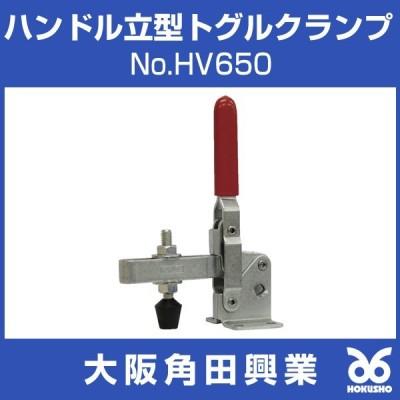 大阪角田興業 No.HV650 ハンドル立型トグルクランプ KC-HV650 カクタ