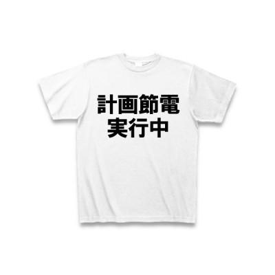 計画節電実行中 Tシャツ(ホワイト)