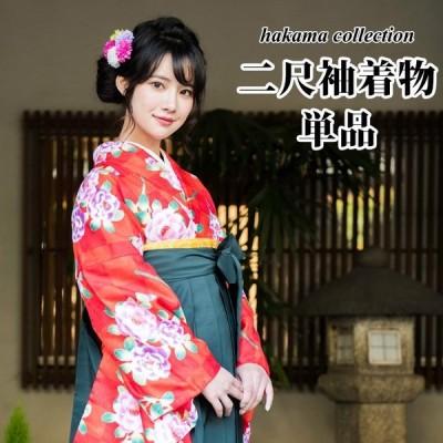 二尺袖着物 単品 (11) 花柄 赤 オレンジ 卒業式や謝恩会など、袴に合わせて。
