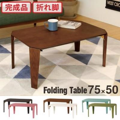 弘益 折り畳みテーブル 幅75cm 奥行50cm 高さ32cm 完成品 LT-TK750