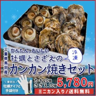 牡蠣 さざえ カンカン焼き セット (冷凍) 送料無料 牡蠣20個とサザエ10個 ミニ缶入り (牡蠣ナイフ・片手用軍手付き) 殻付き 牡蠣