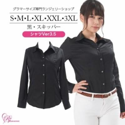 ブラジャー 大きいサイズ インナー 女性 下着 シャツVer3.5 黒・スキッパー  綿100%(SP-350)