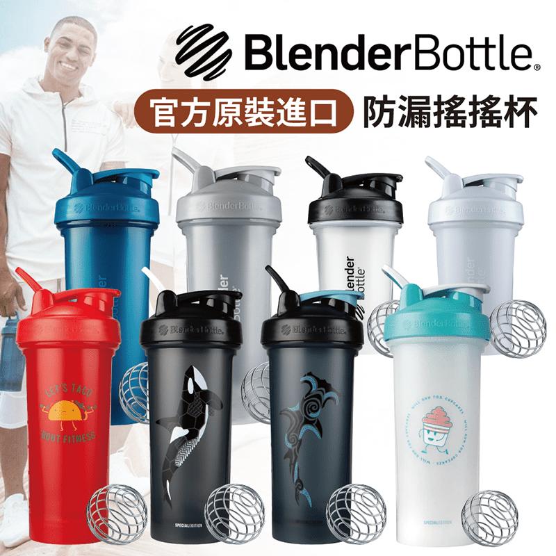 【Blender Bottle】Classic-V2 28oz新款經典防漏搖搖杯