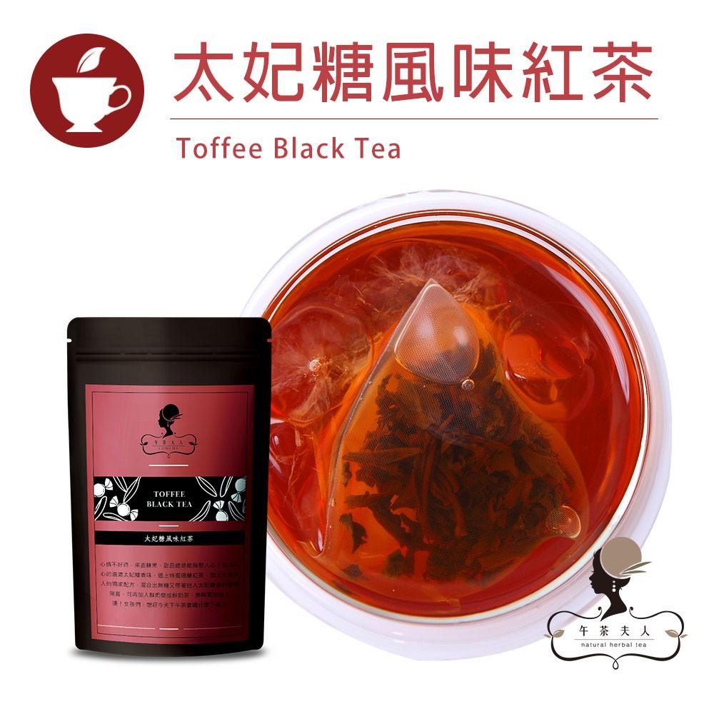 午茶夫人 太妃糖風味紅茶 10入/袋