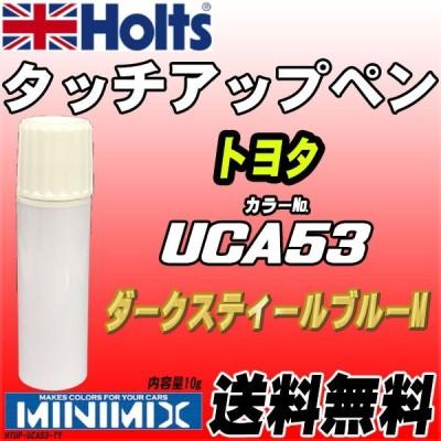 タッチアップペン トヨタ UCA53 ダークスティールブルーM Holts MINIMIX
