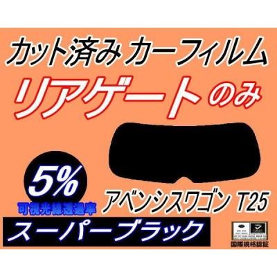 リアガラスのみ (s) アベンシス ワゴン T25 (5%) カット済み カーフィルム 250系 AZT250W AZT255W AZT251W トヨタ