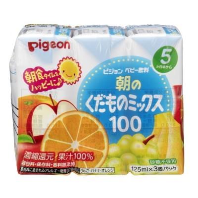 ◆ピジョンベビー飲料 朝のくだものミックス(5ヶ月頃から)125ml×3【4個セット】