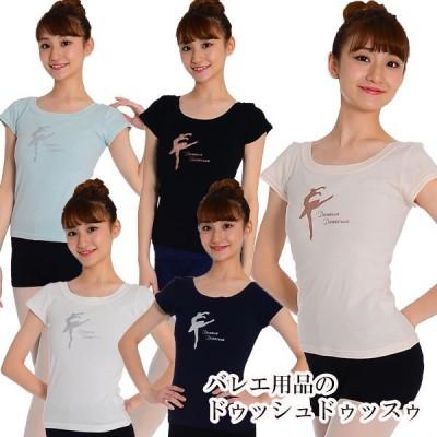 バレエ トップス Tシャツ 大人 アチチュードシルエットラウンドネックTシャツ ドゥッシュドゥッスゥ 21春夏新色