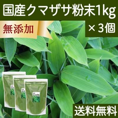 クマザサ青汁粉末 1kg×3個 熊笹 パウダー クマザサ茶 国産 送料無料