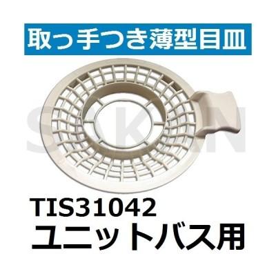 【取替え・交換用品】TIS31042 ユニットバス排水口用 取っ手つき薄型目皿 (ヘアキャッチャー)