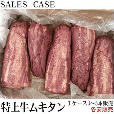 特選上牛タンブロック 先無し旨いとこだけ 業務用 1ケース【3~5本入り】約3kg前後 格安販売