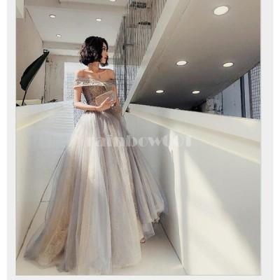 オフショルダー ウェディングドレス パーティードレス ロングドレス ブライダルドレス プリンセスドレス 披露宴 結婚式 演奏会 ステージ衣装  二次会