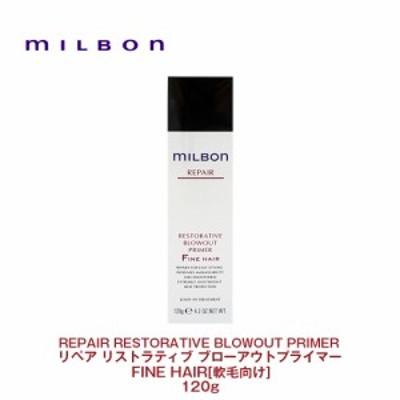 【Global Milbon】グローバルミルボン REPAIRリペア リストラティブブローアウトプライマー ファインヘア 120g<軟毛向け>