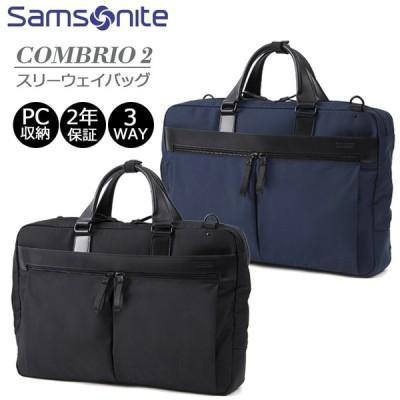 サムソナイト コンブリオ2 スリーウェイバッグ Samsonite Combrio2 HH1*002