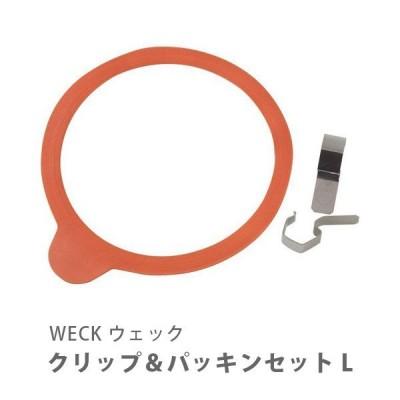 WECK ウェック クリップ&パッキンセット L WE-011S 部品