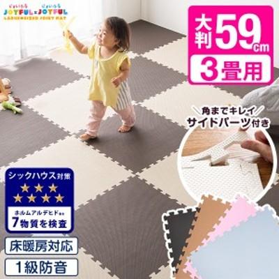 ジョイントマット 大判 59cm 16枚 3畳 サイドパーツ付 単色 床暖房対応 ジョイント 赤ちゃん フロアマット プレーマット プレイマット 断