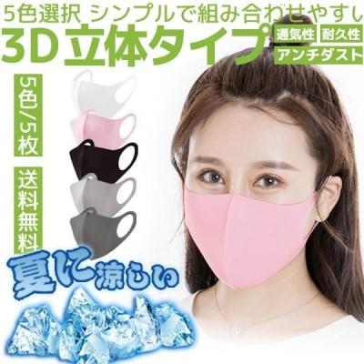 【2-3営業日発送】送料無料 マスク 冷感マスク 冷感 ひんやりマスク アイスシルクマスク 5枚セット 接触冷感マスク 夏 涼しい 夏用マスク 大人 こどもマスク