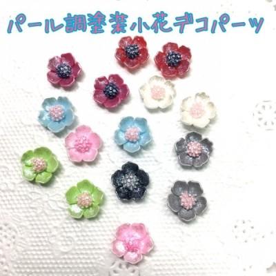 パール調塗装小花デコパーツ 15個