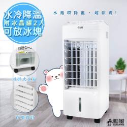 【勳風】冰晶水冷扇涼風扇移動式(AHF-K0098)水冷+冰晶-庫