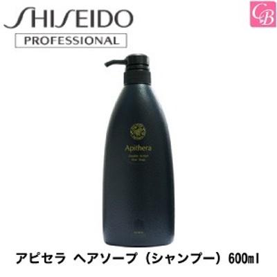 資生堂 アピセラ ヘアソープ(シャンプー) 600ml 美容専売品