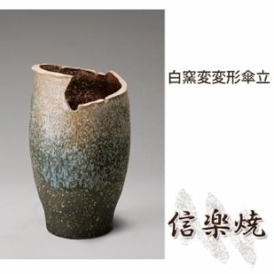 白窯変変形傘立 伝統的な味わいのある信楽焼き 傘立て 傘入れ 和テイスト 陶器 日本製 信楽焼 傘収納 焼き物 和風