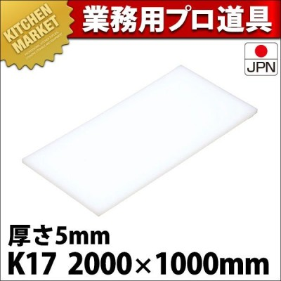 まな板 K17 2000×1000× 5mm (運賃別途) (N)