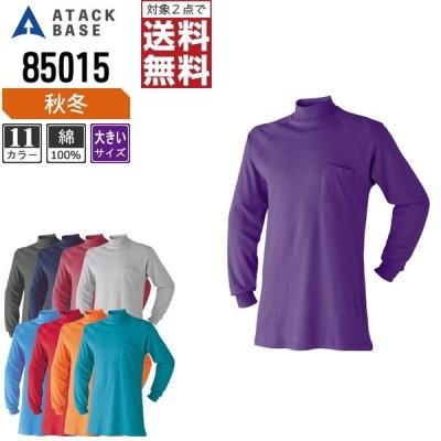 アタックベース 作業服 通年 長袖 ハイネック Tシャツ メンズ 85015 大きいサイズ