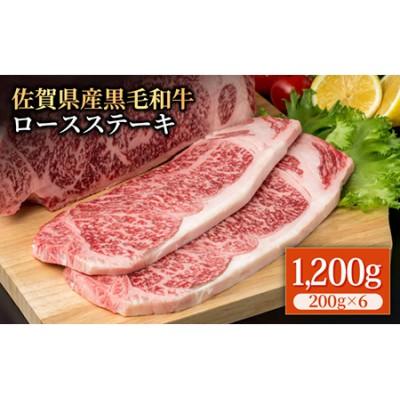 佐賀県産黒毛和牛(ロースステーキ200g×6枚) [IAG022]