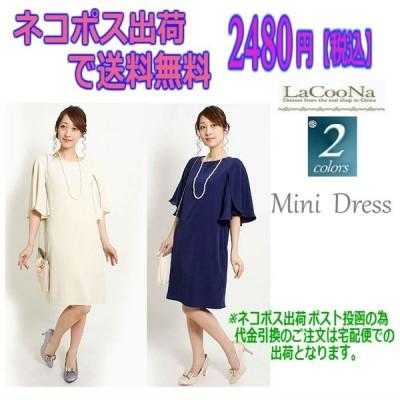 【SALE】M/L/LLサイズ チューリップ袖のパーティードレス ワンピース
