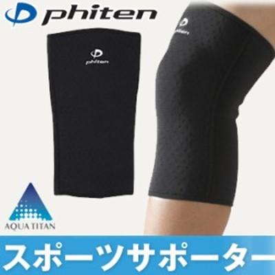 ファイテン スポーツサポーター ひざ用 phiten