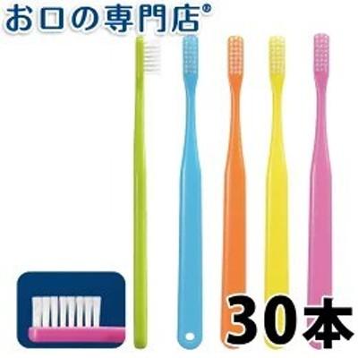 【100円OFFクーポンあり】歯ブラシ Ci ベーシック×30本ハブラシ 歯科専売品