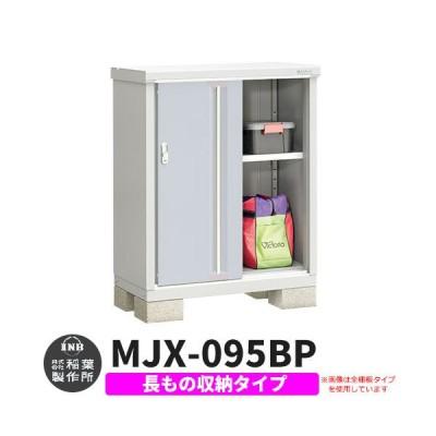 イナバ物置 シンプリー MJX-095BP 長もの収納タイプ イメージ:プラチナシルバー  Bタイプ スライド扉 小型 おしゃれ物置き