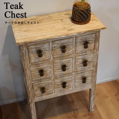 チーク引き出しチェスト[ホワイトアンティークウォッシュ] チェスト おしゃれ 木製 完成品 可愛い 北欧 アンティーク 脚付き 収納 天然木