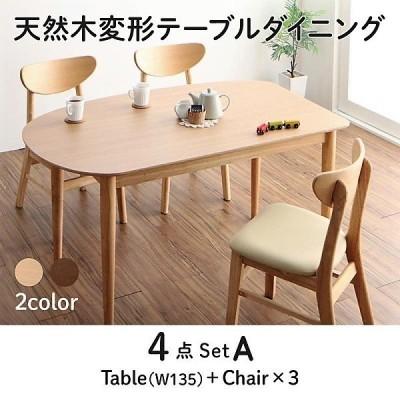 ダイニング 4点セット(テーブル+チェア3) W135 天然木 半円テーブル