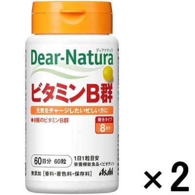 ディアナチュラ(Dear-Natura) ビタミンB群 1セット(60日分×2個) アサヒグループ食品 サプリメント