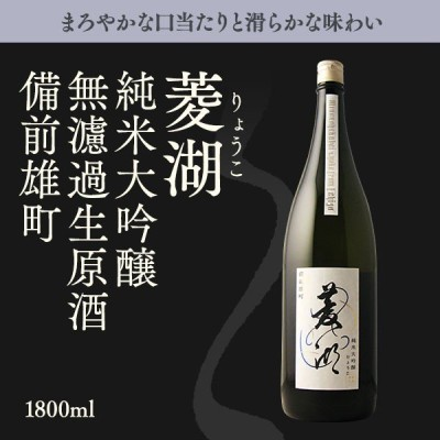 日本酒 菱湖(りょうこ) 純米大吟醸無濾過生原酒 備前雄町 1800ml