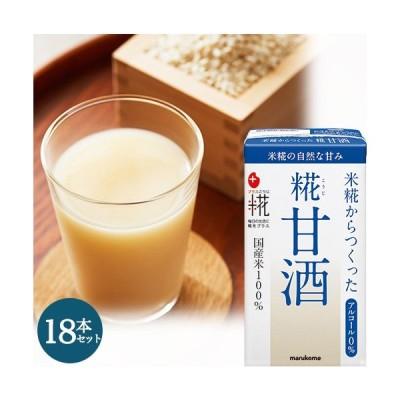 プラス糀 糀甘酒 (ストロー付)125ml×18本