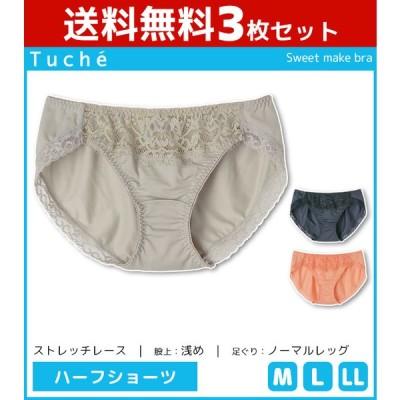 3枚セット Tuche トゥシェ Sweet make bra ハーフショーツ ペアショーツ グンゼ GUNZE