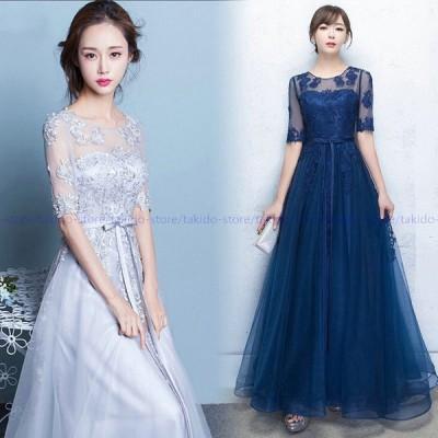 人気新品 ドレス 結婚式 パーティードレス 花嫁ドレス 袖あり ウェディングドレス レースアップ ロング丈 二次会ドレス お呼ばれ パーティドレス 大きいサイズ